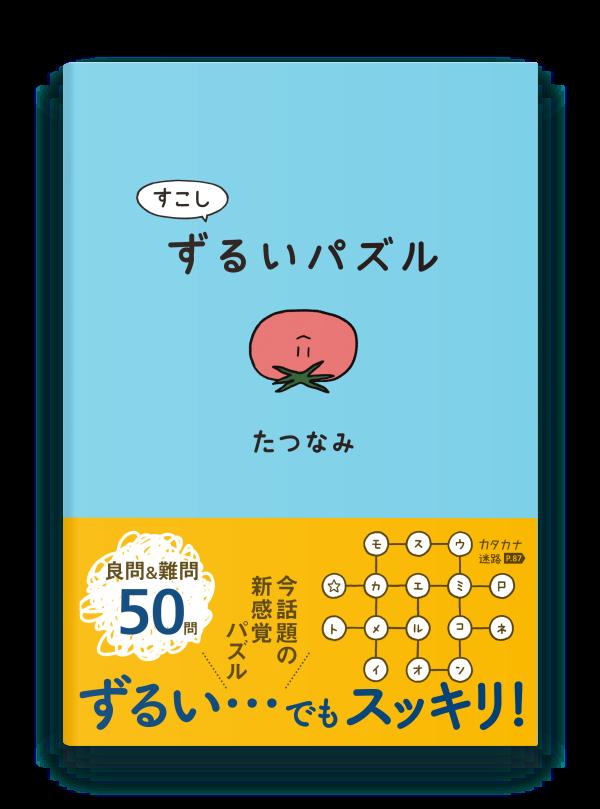 『すこしずるいパズル』書籍カバー