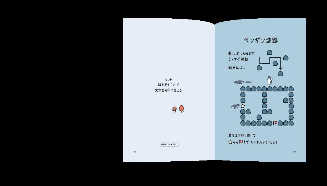 本の中身(ペンギン迷路)
