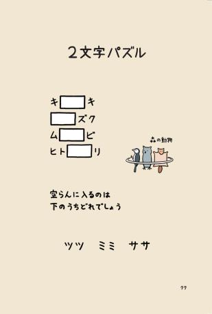 問題イメージ3