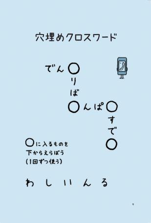 問題イメージ4