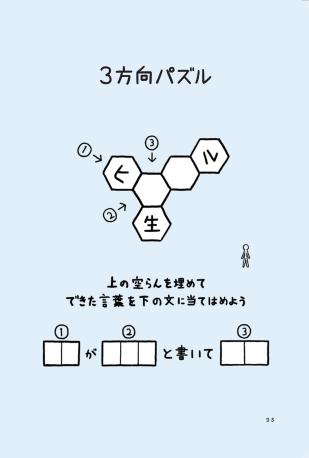 問題イメージ8