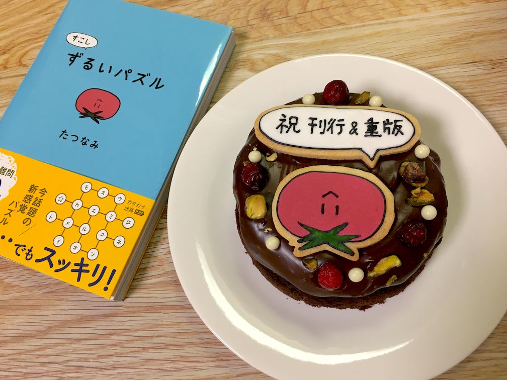すこしずるいパズル(本)と重版のお祝いケーキ